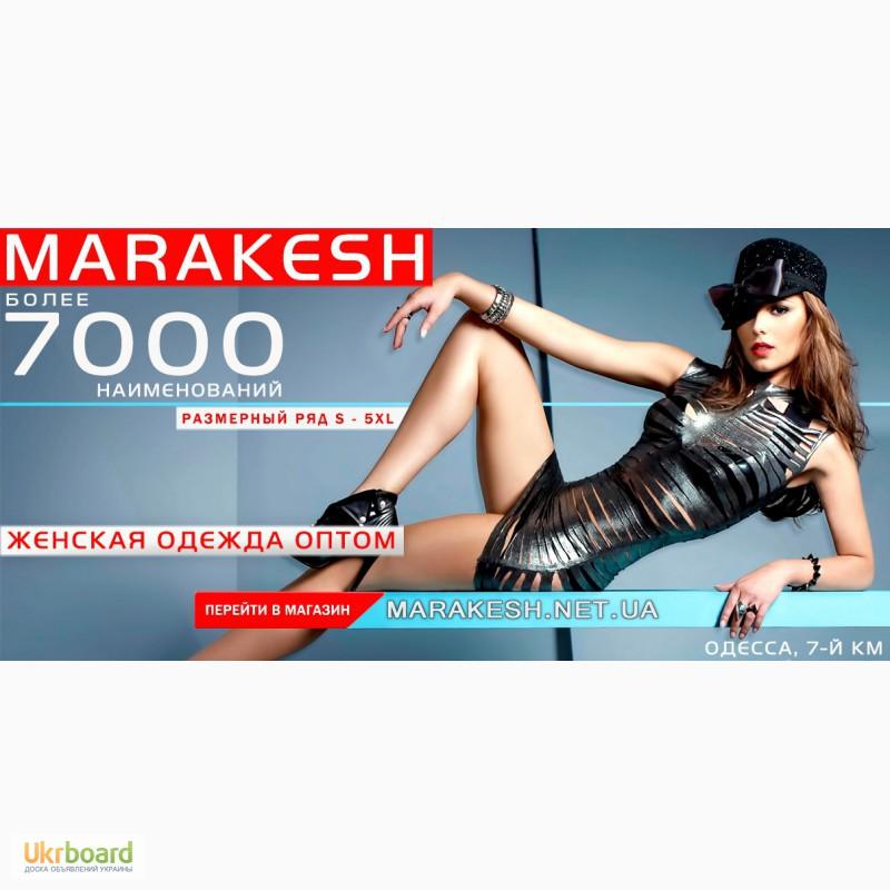 Интернет Магазин Женской Одежды Одесса