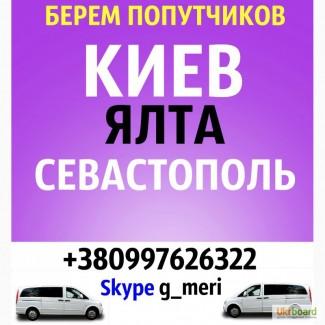 Пассажирские перевозки на автобусе: Киев - Евпатория - Саки - Бахчисарай - Севастополь