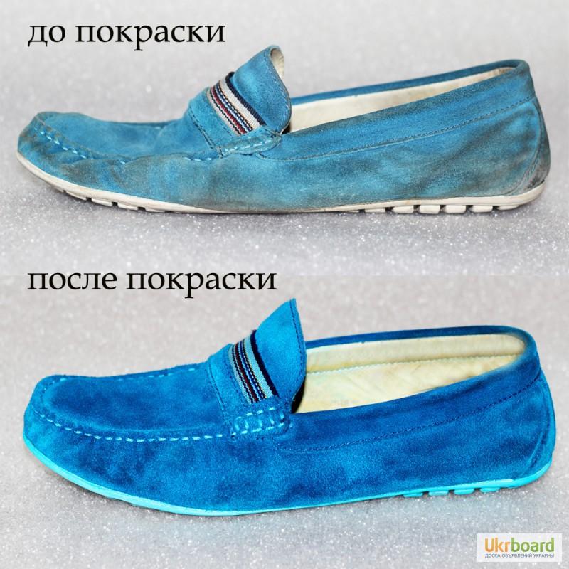Покрасить замшевую обувь домашних условиях