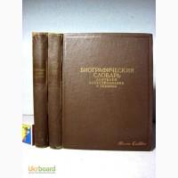 Биографический словарь деятелей естествознания и техники в 2 томах 1958 Зворыкин медицина