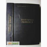 Політична економія посібник 2002 Мочерний. Становлення, розвиток, відносини. Политическая