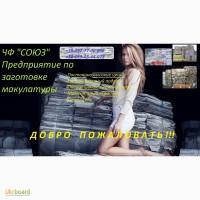 Макулатура от 2700грн/т, Харьков