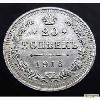 20 копеек 1916г.Серебра.Оригинал