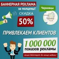 Баннерная реклама в Интернете, 50% скидка в Черновцах