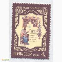 Почтовые марки СССР 1980. 1500-летие со дня рождения Д. Анахта (Непобедимый)