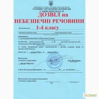 Разрешение на использование вредных, опасных веществ 1, 2, 3 классов