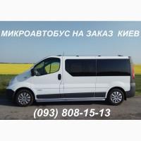 Заказ(Аренда) микроавтобуса с водителем 8 пас.мест.Киев