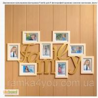 Деревянная мультирамка-фоторамка Family для 8 фотографий кремово-золотая настенная