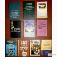 Вивчення іноземних мов - англійська, німецька, французська (Изучение иностранных языков)