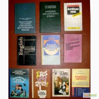 ... - англійська, німецька, французська (Изучение иностранных языков)