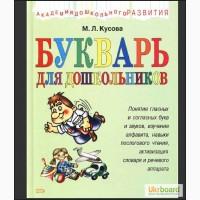 Книга для детей. Букварь. «Кусова М.Л. - Букварь для дошкольников». Дешево