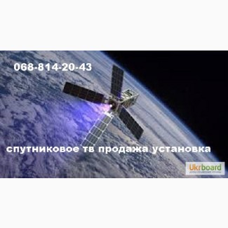 Купить спутниковое ТВ Днепр Новомосковск Павлоград установка спутниковых антенн