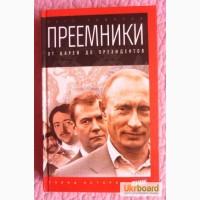 Преемники: от царей до президентов. Автор: П. Романов