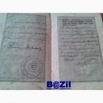 Паспорт Росийской Империи от 20.04.1917г