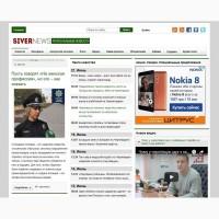 Продам новостной сайт (скоро выборы)