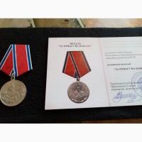 Продам медаль За отвагу на пожаре (копия) с чистым документом