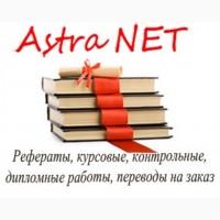 Замовлення курсових, дипломних, рефератів, контрольних, перекладів, задач