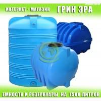 Емкости для воды на 1500 литров с доставкой по Украине