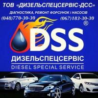 Диагностика, ремонт авто, форсунок, насосов дизельных двигателей, сто