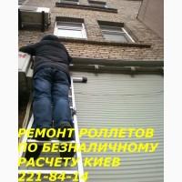 Ремонт роллетов побезналу Киев, ремонт роллет по безналичному расчету Киев, ремонт ролет в