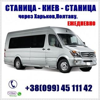 Автобус Станица Луганская - Киев - Станица Луганская ЕЖЕДНЕВНО