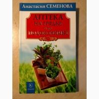 Книга Аптека на грядке и на подоконнике. Семенова А