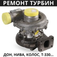 Ремонт турбокомпрессора ТКР 8, 5 ДОН, НИВА, Колос, Т-330, Т-25, ДТ-75 | Д-160, Д-440