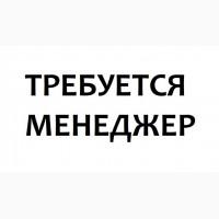Работа: Сотрудник по подбору персонала Харьков