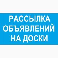 Рассылка объявлений на доски Украина. На досках онлайн
