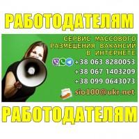 Помощь работодателям в поиске работников в Украине