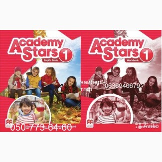 Продам Academy Stars, Family and Friends, Challenges, Real Life, WELCOME