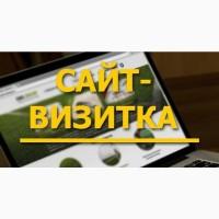 Одностраничный сайт, сайт визитка, разработка сайта, создание лендинговых страниц