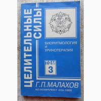 Г. П. Малахов Целительные силы том 3