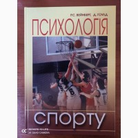 Психология спорта - Вейнберг Р.С. и Гоулд Д