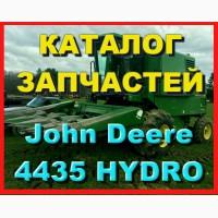 Каталог запчастей Джон Дир 4435 HYDRO - John Deere 4435 HYDRO книга на русском языке