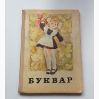 Буквар, 1978 рік, Б.Т.Саженюк, СССР