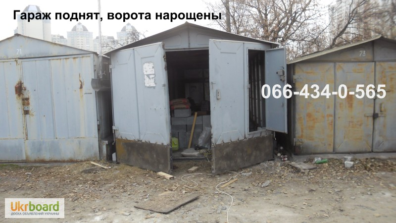 Поднять железный гараж