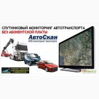 Автоскан (GPS) профессиональная система мониторинга транспорта и расхода топлива