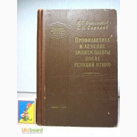 Профилактика и лечение эмпием плевры после резекций легкого 1960 Колесников Соколов Библио