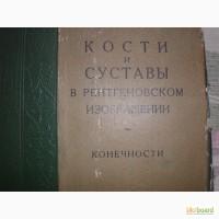 Продам старую книгу по медицине
