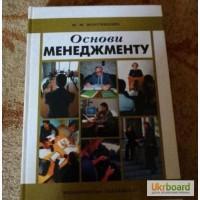 Н.М.Мартыненко Основы менеджмента
