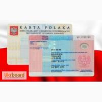 Как получить Карту Поляка иностранцу и зачем она нужна
