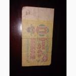 1 рубль СССР 1961 года банкнота