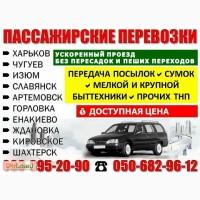 Пассажирские перевозки Харьков - Шахтерск - Харьков