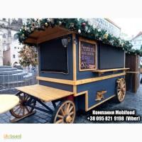 Киоск-карета для уличной торговли - от 3000$