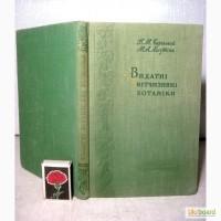 Видатні вітчизняні ботаніки 1955 1-е Береговий Лагутіна Выдающиеся отечественные ботаники