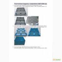 Пластиковые поддоны с форматом 1200*1000 мм
