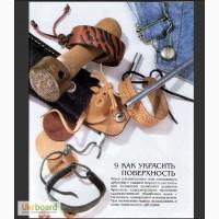 Книга. «Кожа. Плетеные и тесненные браслеты». Дешево