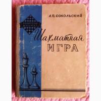 Шахматная игра. 1959г. А. Сокольский