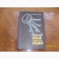 В.Минаев - Операция ход с черного хода